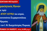 Εσπερινός και Παράκληση στον Άγιο Λουκά τον ιατρό – Κυριακή 24 Μαΐου 2020