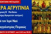 Αγρυπνία Κυριακής Β´ Ματθαίου (Μνήμη αγιορειτών πατέρων)