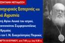 Πανηγυρικός Εσπερινός και Ιερά Αγρυπνία, της εορτής του Αγίου Λουκά του ιατρού