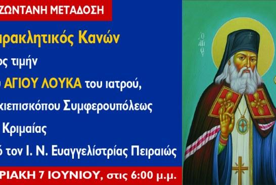 Εσπερινός και Παράκληση στον Άγιο Λουκά τον ιατρό – Κυριακή 7 Ιουνίου