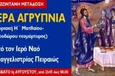 Αγρυπνία Κυριακής H´ Ματθαίου – Θεοδώρου νεομάρτυρος