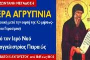 Αγρυπνία Κυριακής μετά την εορτήν της Κοιμήσεως – Γερασίμου του εν Κεφαλληνία