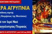 Αγρυπνία Κυριακής IA´ Ματθαίου – Απόδοσις της εορτής της Κοιμήσεως