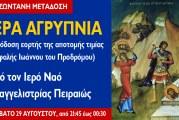 Αγρυπνία Κυριακής IB´ Ματθαίου – Απόδοση της εορτής της αποτομής της τιμίας κεφαλής Ιωάννου του Προδρόμου