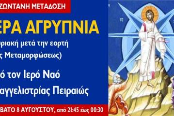 Αγρυπνία Κυριακής μετά την εορτήν της Μεταμορφώσεως – Ματθίου Αποτόλου