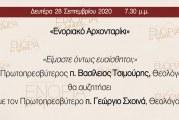«Ενοριακό Αρχονταρίκι»: π. Βασἰλειος Τσιμούρης – π. Γεώργιος Σχοινάς