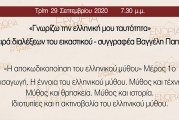 «Γνωρίζω την ελληνική μου ταυτότητα» (1) με τον Βαγγέλη Παππά