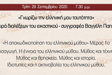 «Εν δράσει 2020»: Βαγγέλης Παππάς «Γνωρίζω την ελληνική μου ταυτότητα» (1)