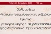 O π. Σπυρίδων Βασιλάκος στο «ΕΝΟΡΙΑ εν δράσει… 2020»