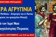 Αγρυπνία Κυριακής IΓ´ Ματθαίου – Ανάμνησις του εν Χώναις θαύματος του Αρχαγγέλου Μιχαήλ