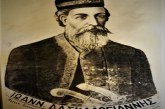 Μουσικό αφιέρωμα για τα 250 χρόνια από την επανάσταση του Δασκαλογιάννη, στο «ΕΝΟΡΙΑ εν δράσει…»