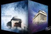 «Εν δράσει 2020»: Βαγγέλης Παππάς «Η πραγματική ιστορία του Ναού της Αγίας του Θεού Σοφίας»