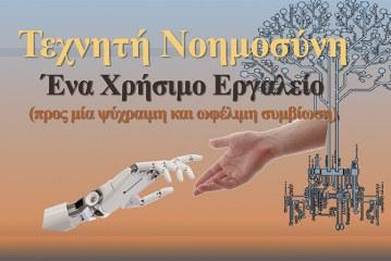 «Τεχνητή Νοημοσύνη – Ένα χρήσιμο εργαλείο» στο «ΕΝΟΡΙΑ εν δράσει…»