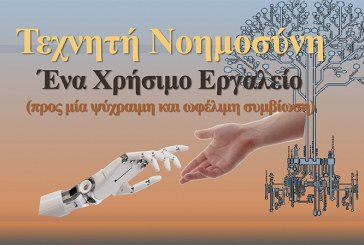 «Εν δράσει 2020»: «Τεχνητή Νοημοσύνη – Ένα χρήσιμο εργαλείο»