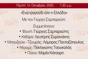 «Ένα τραγούδι όλη η Ελλάδα» Με τον Γιώργο Σαμπαριώτη