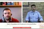 «Εν δράσει 2020»: Γεώργιος Ρακκάς – Μανώλης Εγγλέζος–Δεληγιαννάκης