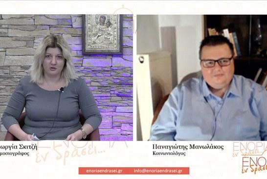 «Εν δράσει 2020»: Παναγιώτης Μανωλάκος – Γεωργία Σκιτζή