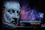 «Εν δράσει 2020»: «Γνωρίζω την ελληνική μου ταυτότητα» (7)