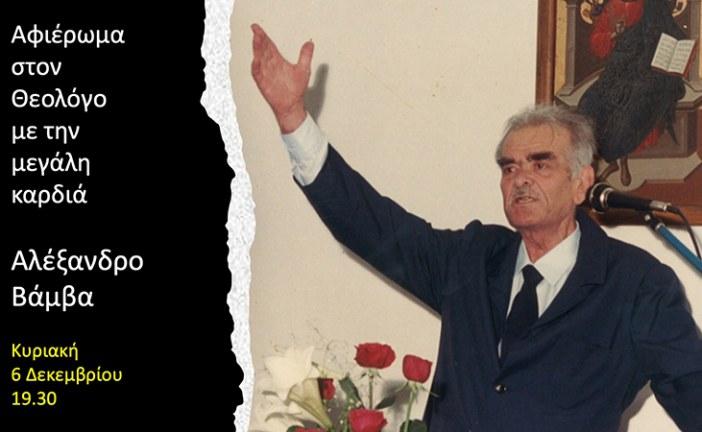 «Εν δράσει 2020»: Αφιέρωμα στο Θεολόγο με την μεγάλη καρδιά, Αλέξανδρο Βάμβα