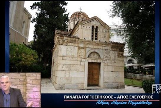 «Εν δράσει 2021»: «Γνωρίζω την Ελληνική μου ταυτότητα»: 19η Συνάντηση