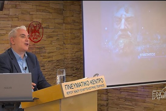 «Εν δράσει 2021»: «Γνωρίζω την Ελληνική μου ταυτότητα»: 14η Συνάντηση