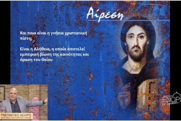 «Εν δράσει 2021»: «Γνωρίζω την Ελληνική μου ταυτότητα»: 17η Συνάντηση