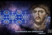 «Εν δράσει 2021»: «Γνωρίζω την Ελληνική μου ταυτότητα»: 18η Συνάντηση