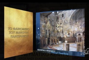 «Εν δράσει 2021»: «Γνωρίζω την Ελληνική μου ταυτότητα»: 30η Συνάντηση