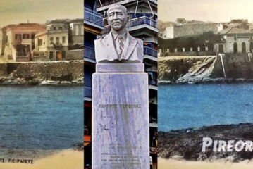 «Εν δράσει 2021»: «Οδοιπορικό στην ιστορία του Πειραιά»: 23η Συνάντηση