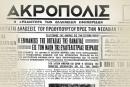 «Εν δράσει 2021»: «Οδοιπορικό στην ιστορία του Πειραιά»: 24η Συνάντηση