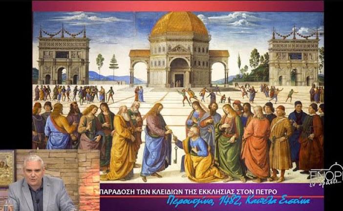 «Εν δράσει 2021»: «Γνωρίζω την Ελληνική μου ταυτότητα»: 28η Συνάντηση
