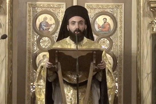 Αρχιμ.  π. Νεκτάριος Δαρδανός: Η Εκκλησία είναι το σπίτι όλων και κυρίως των νέων ανθρώπων